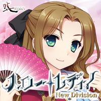 ハロー・レディ!- New Division - 応援中!